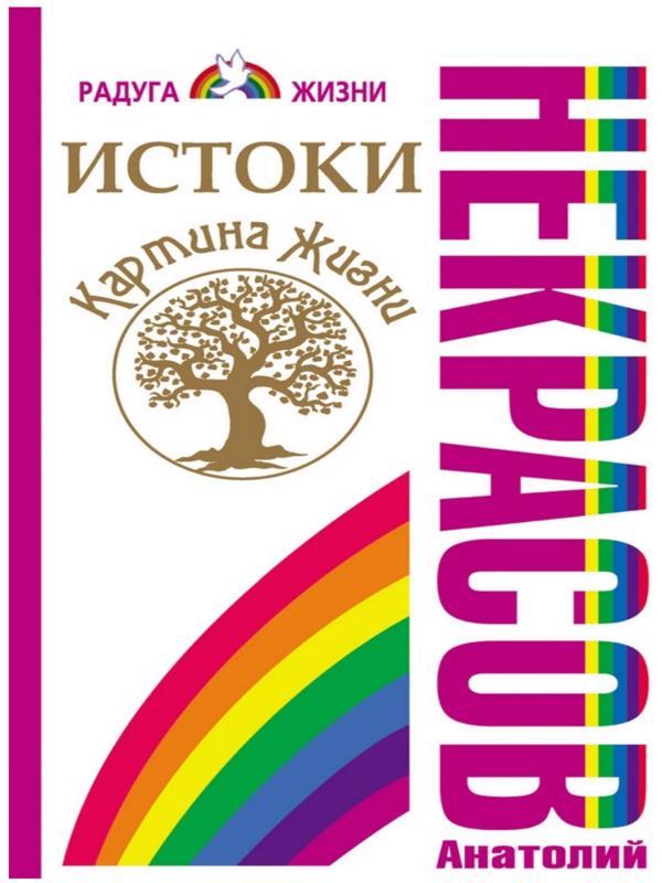Истоки - Некрасов Анатолий
