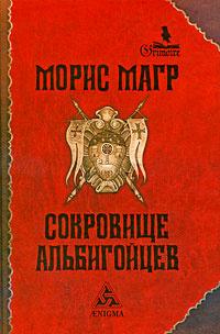 Тайная книга Альбигойцев - Автор неизвестен