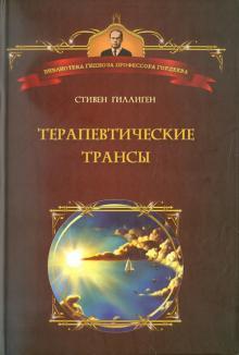 Терапевтические трансы - Гиллиген Стивен