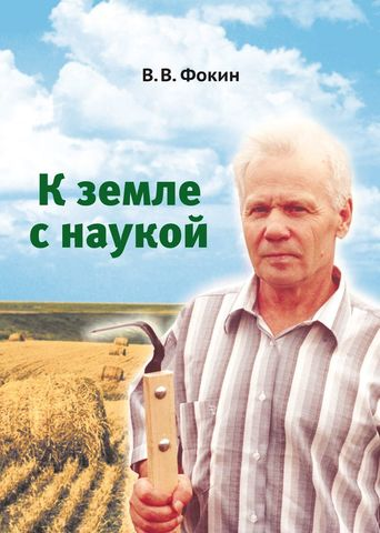 К земле с наукой - Фокин Владимир Васильевич