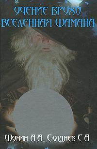 Вселенная шамана - Шумин Андрей