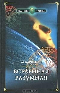 Разумная Вселенная - Карпенко Максим