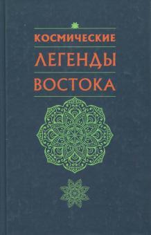 Космичесие легенды Востока - Стульгинскис С.В.