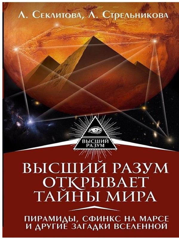 Высший разум открывает тайны - Секлитова Л. Стрельникова Л.