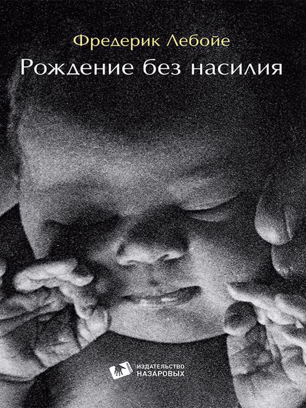 За рождение без насилия - Фредерик Лебойе