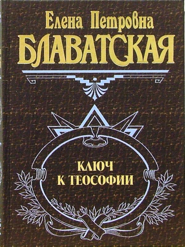 Ключ к теософии - Блаватская Е.П.