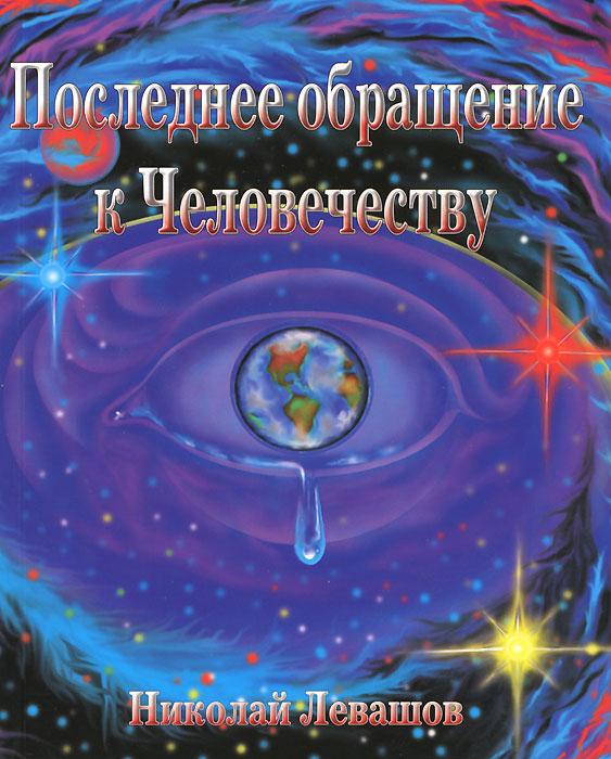 Последнее обращение к человечеству - Левашов Николай