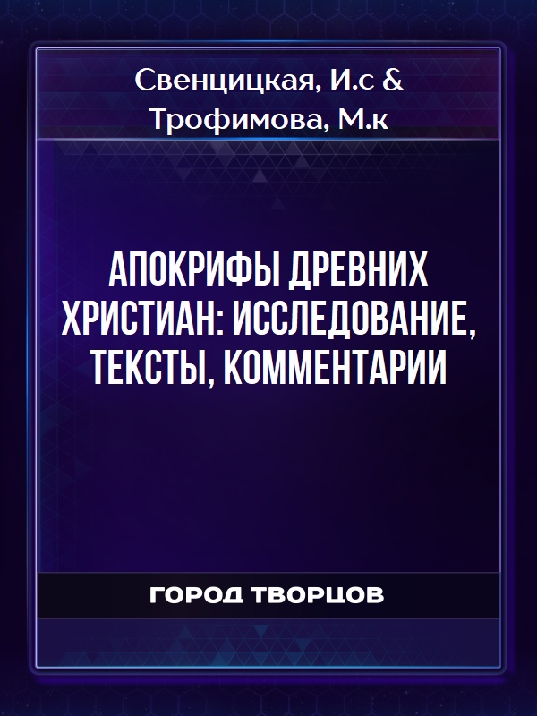 Апокрифы древних христиан Исследование, тексты, комментарии - Свенцицкая И.С.