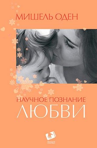 Изучение любви (главы) - Мишель Оден