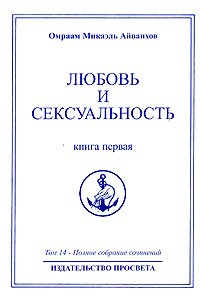 Любовь и сексуальность - Айванхов Омраам Микаэль