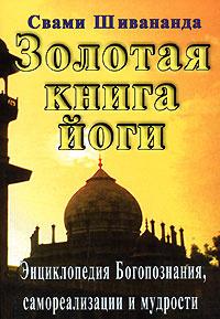 Золотая книга йоги - Свами Шивананда