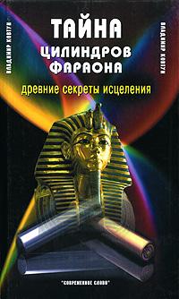 Тайна цилиндра фараонов - Ковтун Владимир
