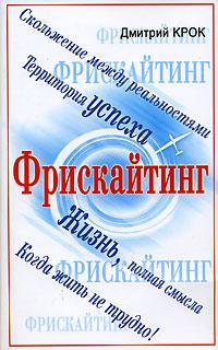 Фрискайтинг-Возвращение к свободе - Крок Дмитрий