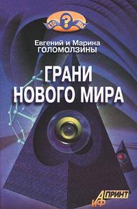 Грани нового мира - Голомолзин Евгений