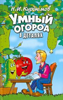 Умный огород в деталях - Курдюмов Н.И.