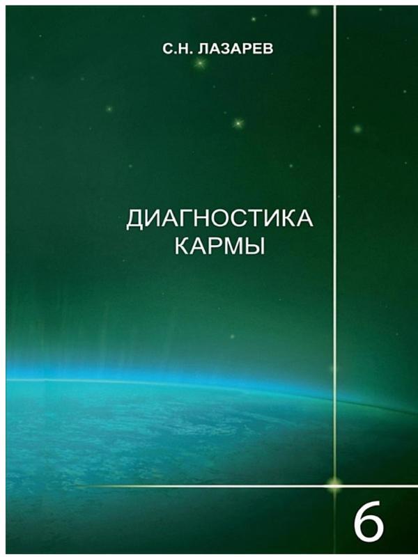 Диагностика кармы (книга 6) - Лазарев С.Н.