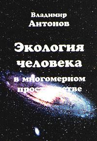 Экология человека - Антонов Владимир