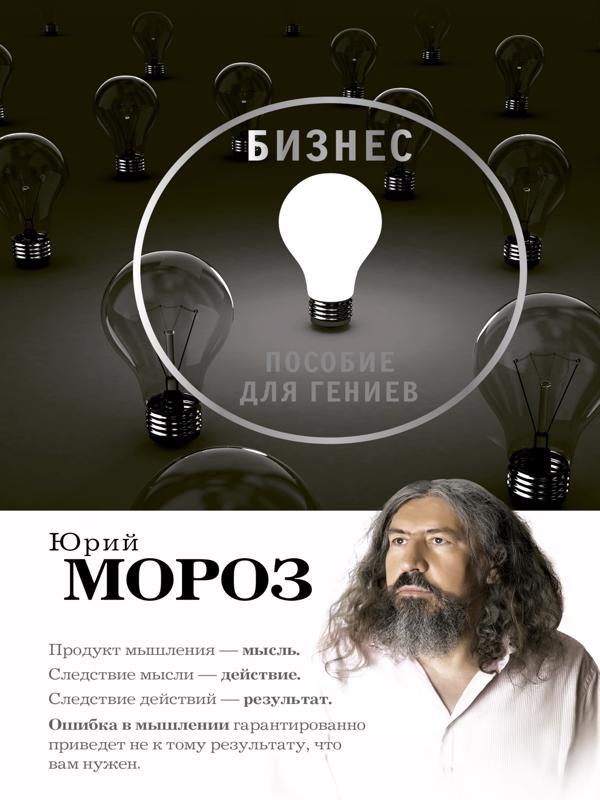 Бизнес Пособие для гениев - Морозов Юрий