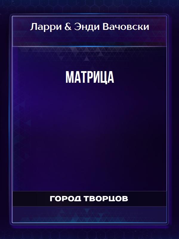 Матрица - Ларри