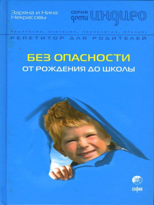 Без опасности от рождения до школы - Некрасова З.