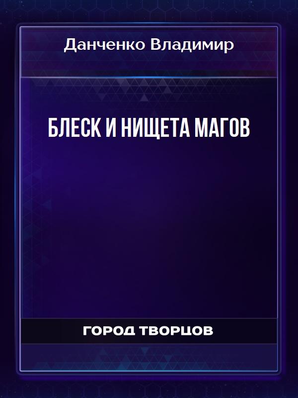 Блеск и нищета магов - Данченко Владимир