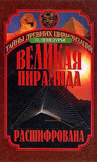 Великая Пирамида расшифрована - Лемезурье Питер