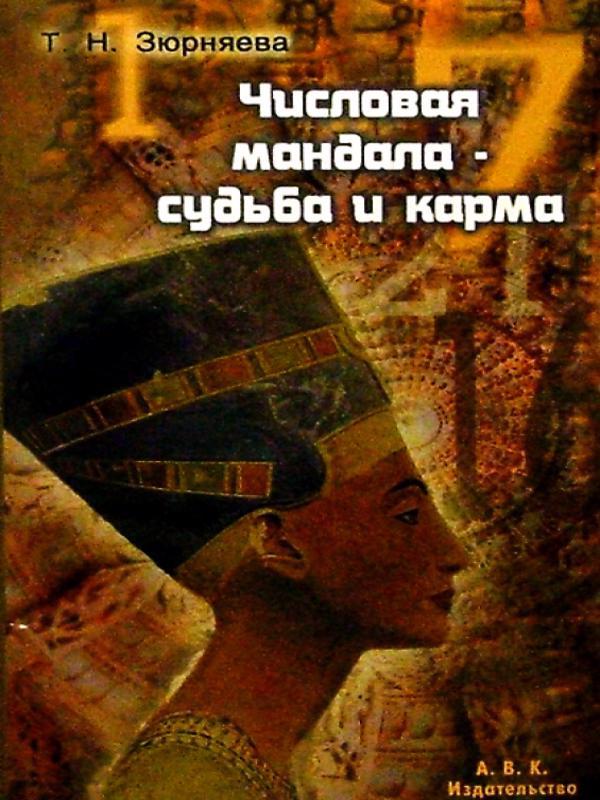 Числовая мандала - Судьба и карма - Зюрняева Т. Н.