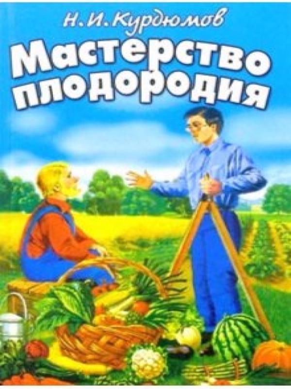 Мастерство плодородия - Курдюмов Н.И.