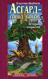 Асгард – город богов (история открытия) - Щербаков Владимир