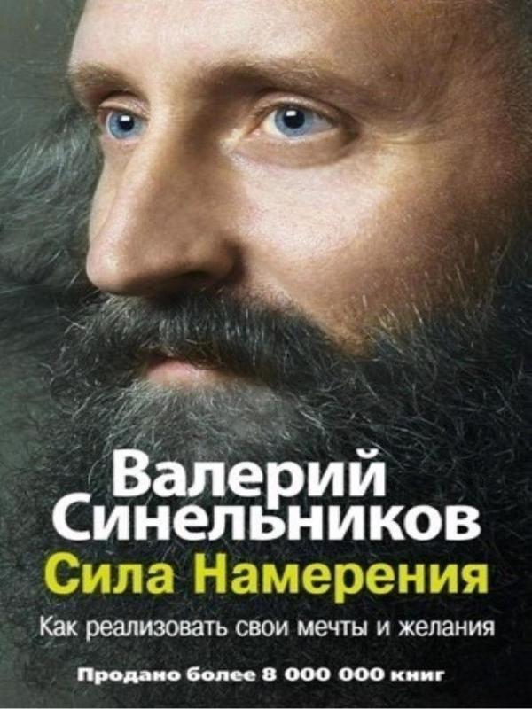 Сила Намерения - Синельников Валерий Владимирович
