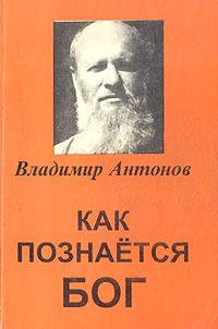 Как познаётся Бог - Антонов Владимир
