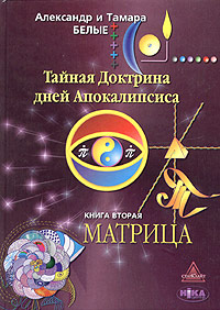 Тайная доктрина дней Апокалипсиса (книга 2) - Белый Александр