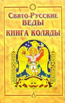 Русские Веды - Асов Александр
