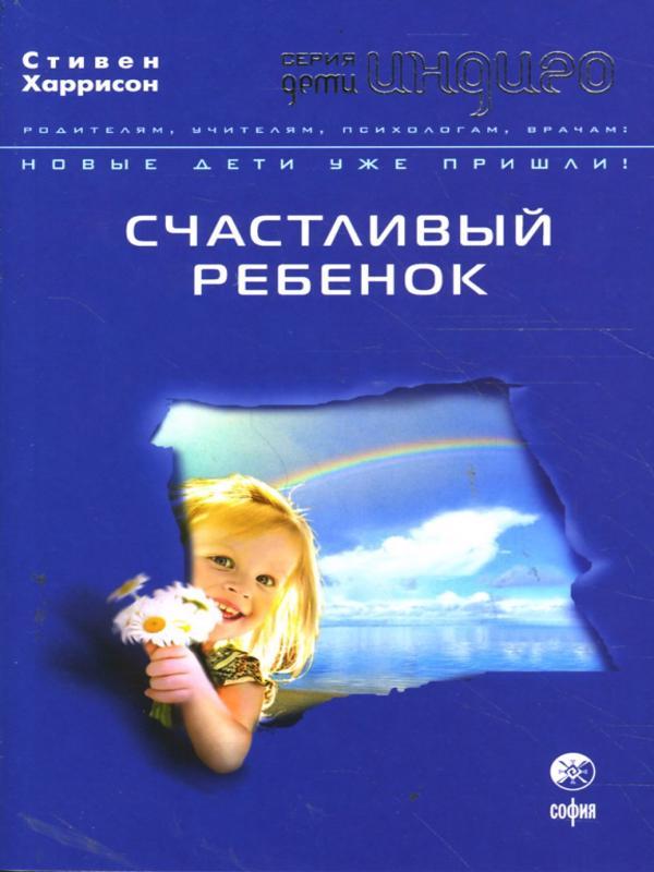 Счастливый ребенок - Стивен Гаррисон
