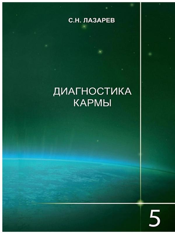 Диагностика кармы (книга 5) - Лазарев С.Н.