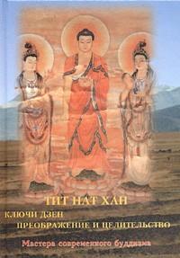 Ключи дзен - Тит Нат Хан