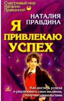 Я привлекаю успех - Наталья Правдина