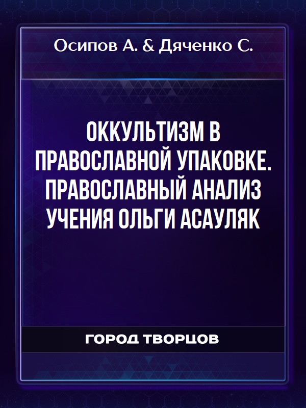 Оккультизм в православной упаковке. Православный анализ учения Ольги Асауляк - Осипов А.