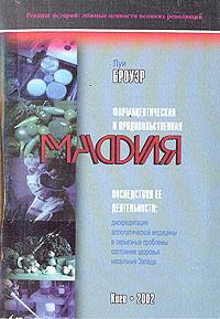 Фармацевтическая и продовольственная мафия - Броуэр Луи