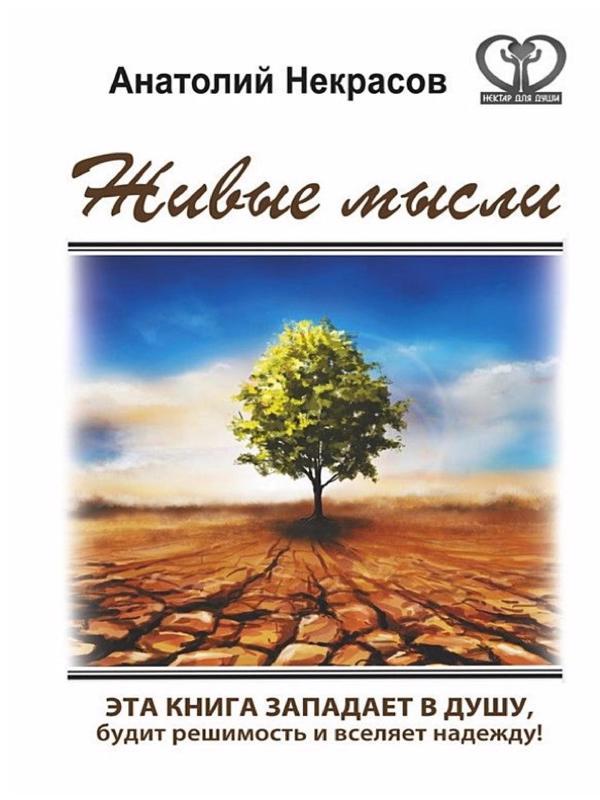 Живые мысли - Некрасов Анатолий