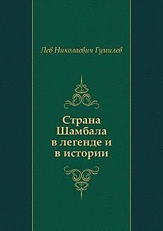 Страна Шамбала в легенде и в истории - Гумилёв Л.Н.