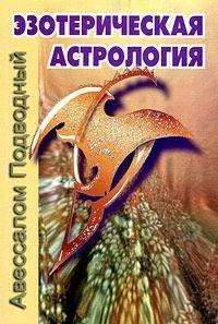 Эзотерическая астрология - Авеcсалом Подводный