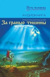 За гранью тишины - Спасская-Коршунова Илона