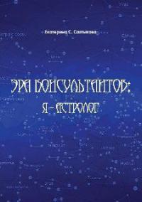 Астролог за 20 дней - Восточный Анатолий