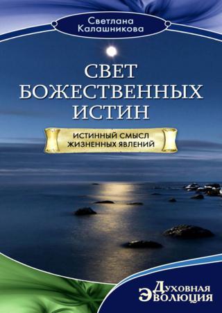 Сумерки известных истин - Исаков Геннадий