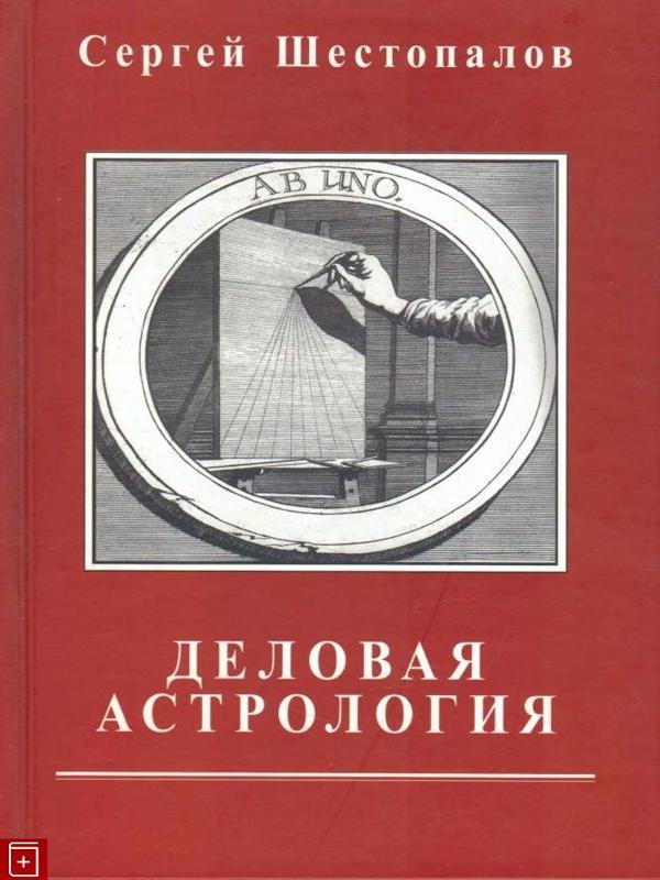 Деловая Астрология - Шестопалов С.В.