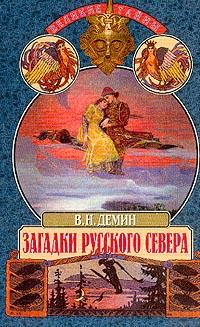 Загадки русского Севера - Демин В.Н.