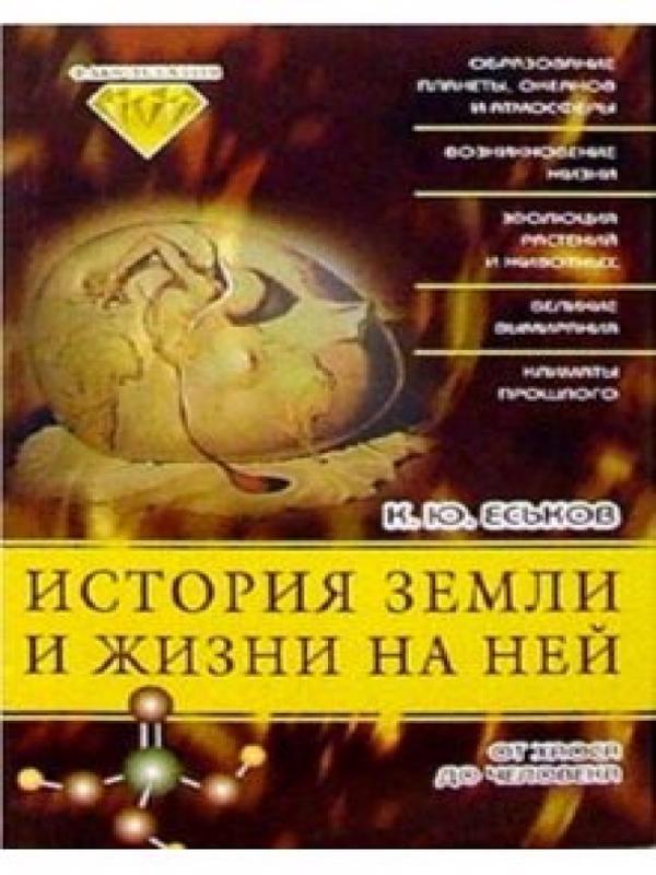 История Земли и жизни на ней - Еськов К.Ю