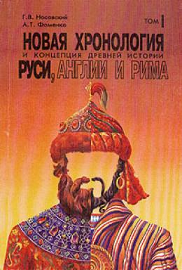 Новые эмпирико-статистические методики датирования древних событий - Фоменко А.Т.