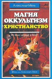 Магия, оккультизм, христианство - Мень Александр